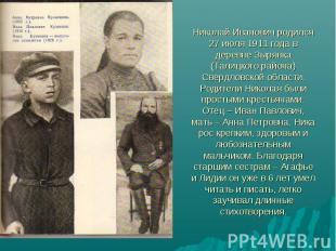 Николай Иванович родился 27 июля 1911 года в деревне Зырянка (Талицкого района)