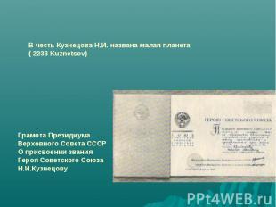 В честь Кузнецова Н.И. названа малая планета ( 2233 Kuznetsov)Грамота Президиума