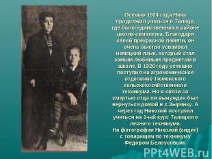 Осенью 1924 года Ника продолжил учиться в Талице, где была единственная в районе