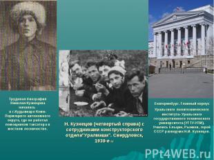 Трудовая биография Николая Кузнецова началась в г.Кудымкаре Коми-Пермяцкого авто