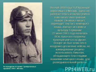 Весной 1938 года Н.И.Кузнецов переезжает в Москву. Здесь он работает в КГБ и зао