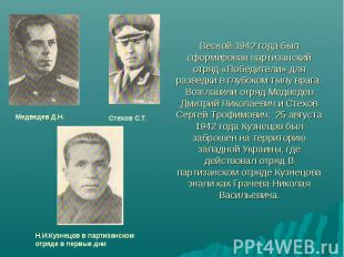 Весной 1942 года был сформирован партизанский отряд «Победители» для разведки в