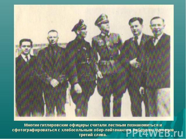 Многие гитлеровские офицеры считали лестным познакомиться и сфотографироваться с хлебосольным обер-лейтенантом Зибертом. Кузнецов третий слева.