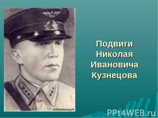 Подвиги Николая Ивановича Кузнецова