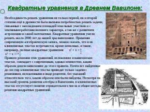 Квадратные уравнения в Древнем Вавилоне:Необходимость решать уравнения не только