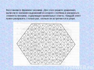 Восстановите фрагмент мозаики. Для этого решите уравнения, вычислите значение вы