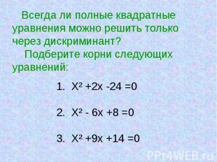 Всегда ли полные квадратные уравнения можно решить только через дискриминант? По