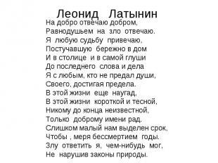 Леонид Латынин На добро отвечаю добром,Равнодушьем на зло отвечаю. Я любую судьб