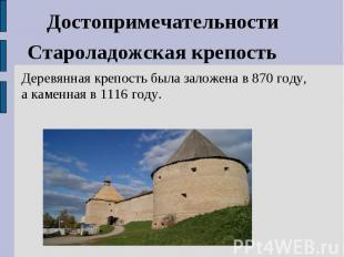 ДостопримечательностиСтароладожская крепостьДеревянная крепость была заложена в