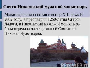 Свято-Никольский мужской монастырьМонастырь был основан в конце XIII века. В 200