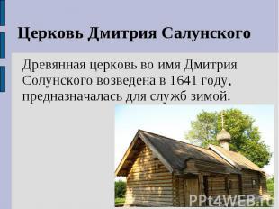 Церковь Дмитрия СалунскогоДревянная церковь во имя Дмитрия Солунского возведена