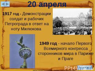20 апреля1917 год - Демонстрации солдат и рабочих Петрограда в ответ на ноту Мил