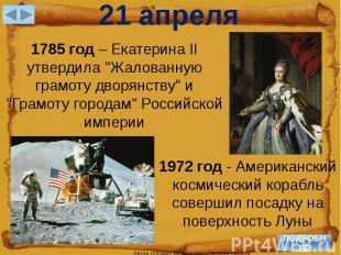 "21 апреля1785 год – Екатерина II утвердила ""Жалованную грамоту дворянству"" и ""Гр"