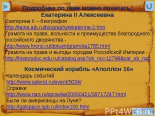 Подробнее по теме можно почитать:Екатерина II АлексеевнаЕкатерина II – биография