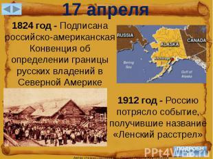 17 апреля1824 год - Подписана российско-американская Конвенция об определении гр