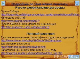 Подробнее по теме можно почитать:Русско-американские договорыПуть в Сибирьhttp:/