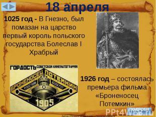 18 апреля1025 год - В Гнезно, был помазан на царство первый король польского гос