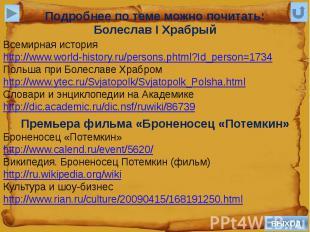 Подробнее по теме можно почитать:Болеслав I ХрабрыйВсемирная историяhttp://www.w