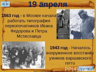 19 апреля1563 год - в Москве начала работать типография первопечатников Ивана Фе