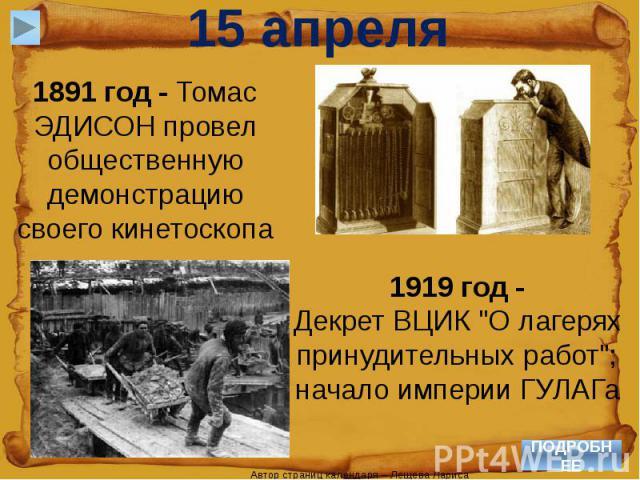 15 апреля 1891 год - Томас ЭДИСОН провел общественную демонстрацию своего кинетоскопа 1919 год -Декрет ВЦИК