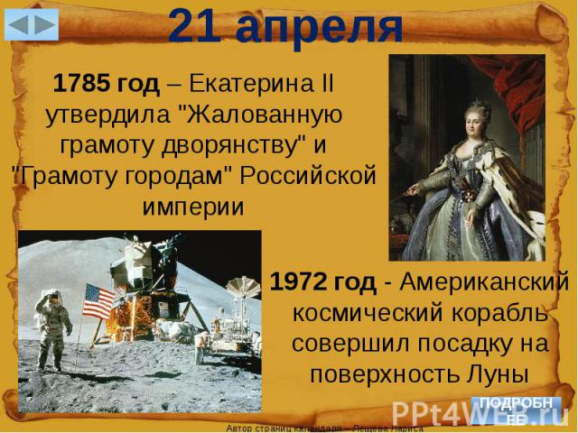 21 апреля1785 год – Екатерина II утвердила
