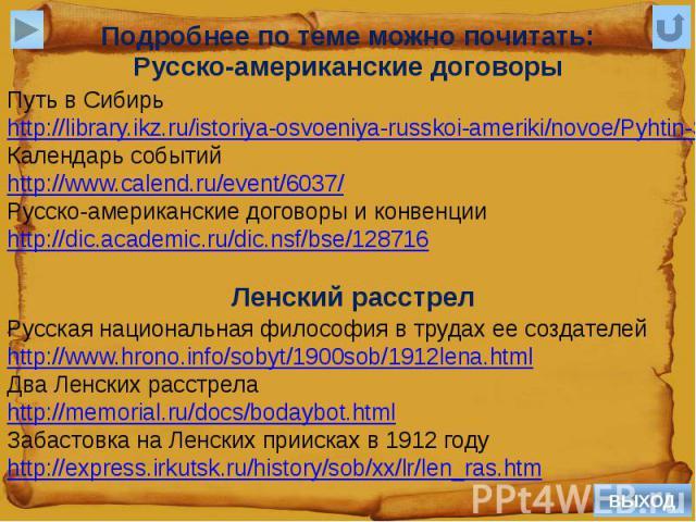 Подробнее по теме можно почитать:Русско-американские договорыПуть в Сибирьhttp://library.ikz.ru/istoriya-osvoeniya-russkoi-ameriki/novoe/Pyhtin-S.P.-Kak-prodavali-russkuyu-AmerikuКалендарь событий http://www.calend.ru/event/6037/ Русско-американские…