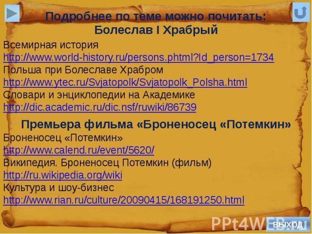 Подробнее по теме можно почитать:Болеслав I ХрабрыйВсемирная историяhttp://www.world-history.ru/persons.phtml?Id_person=1734Польша при Болеславе Храбромhttp://www.ytec.ru/Svjatopolk/Svjatopolk_Polsha.htmlСловари и энциклопедии на Академикеhttp://dic…