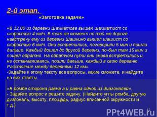 2-й этап. «Заготовка задачи»«В 12.00 из деревни Шахматове вышел шахматист со ско