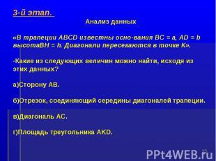 3-й этап. Анализ данных«В трапеции ABCD известны основания ВС = a, AD = b высота