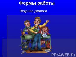 Формы работыВедение диалога