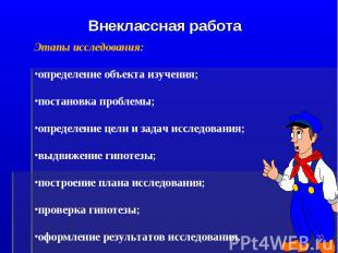 Внеклассная работаЭтапы исследования:определение объекта изучения;постановка про