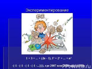 Экспериментирование1 + 3 + ... + (2п - 1), I3 + 23 + ... + п3-(-1 - (-1 - (-1 -