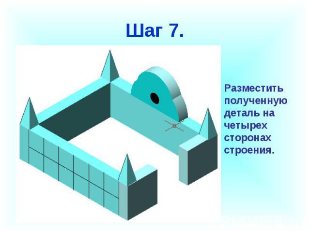 Шаг 7. Разместить полученную деталь на четырех сторонахстроения.
