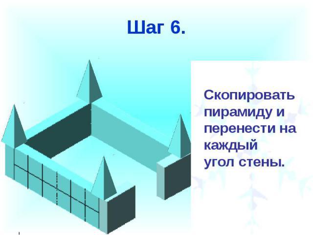 Шаг 6. Скопировать пирамиду и перенести на каждыйугол стены.