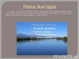 Река Ангара Ангара — река в Восточной Сибири, самый крупный правый приток Енисея