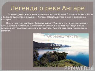 Легенда о реке Ангаре Давным-давно жил в этом крае один могучий седой богатырь Б