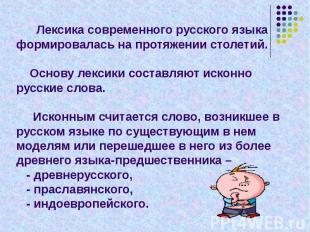 Лексика современного русского языка формировалась на протяжении столетий. Основу