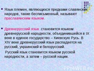 Язык племен, являющихся предками славянских народов, также бесписьменный, называ