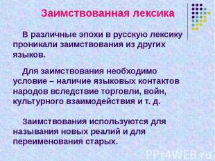 Заимствованная лексика В различные эпохи в русскую лексику проникали заимствован