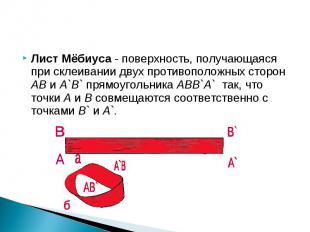 Лист Мёбиуса - поверхность, получающаяся при склеивании двух противоположных сто