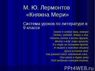 М. Ю. Лермонтов «Княжна Мери» Система уроков по литературе в 9 классе Земле я от