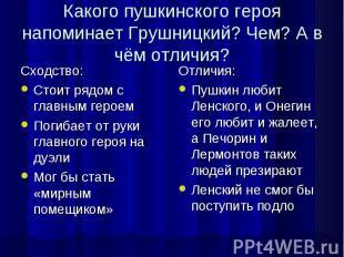 Какого пушкинского героя напоминает Грушницкий? Чем? А в чём отличия?Сходство:Ст