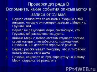 Проверка д/з ряда ВВспомните, какие события описываются в записи от 13 маяВернер