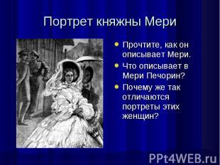 Портрет княжны МериПрочтите, как он описывает Мери.Что описывает в Мери Печорин?