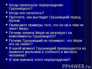 Когда произошло перерождение Грушницкого?Когда оно началось?Прочтите, как выгляд