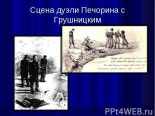 Сцена дуэли Печорина с Грушницким