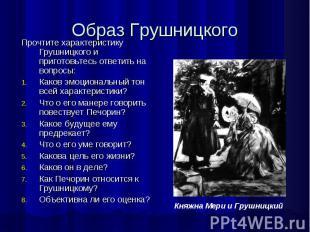 Образ ГрушницкогоПрочтите характеристику Грушницкого и приготовьтесь ответить на