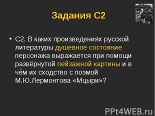 Задания С2С2. В каких произведениях русской литературы душевное состояние персон