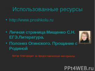 Использованные ресурсыhttp://www.proshkolu.ruЛичная страница Мищенко С.Н. ЕГЭ.Ли