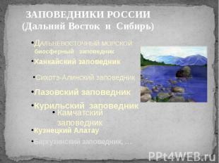 ЗАПОВЕДНИКИ РОССИИ (Дальний Восток и Сибирь)ДАЛЬНЕВОСТОЧНЫЙ МОРСКОЙ биосферный з